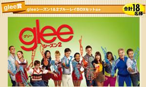 日本のピザーラがドラマ「グリー」とコラボでニューヨーク旅行プレゼント!!!_b0007805_049502.jpg