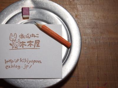 原寸大鉛筆はんこ と ちっちゃい鉛筆_c0154210_19135461.jpg