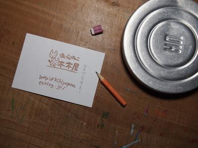 原寸大鉛筆はんこ と ちっちゃい鉛筆_c0154210_1917865.jpg