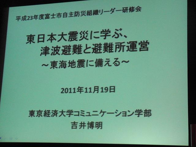東海地震は「てんでんこ」を確実に! 自主防災組織リーダー研修会_f0141310_712515.jpg
