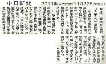 中日新聞にリニアの記事_d0063218_10443138.jpg