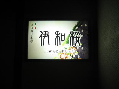 伊和桜 Dinner_b0135325_2145453.jpg