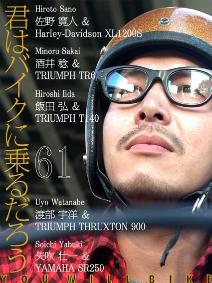 君はバイクに乗るだろう VOL.61_f0203027_1304561.jpg