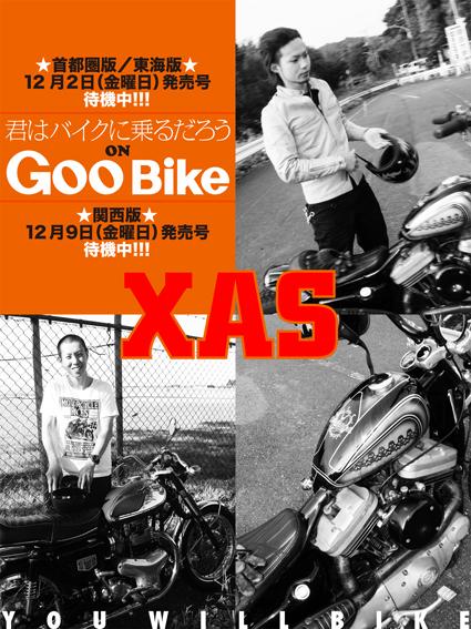 君はバイクに乗るだろう VOL.61_f0203027_1315177.jpg