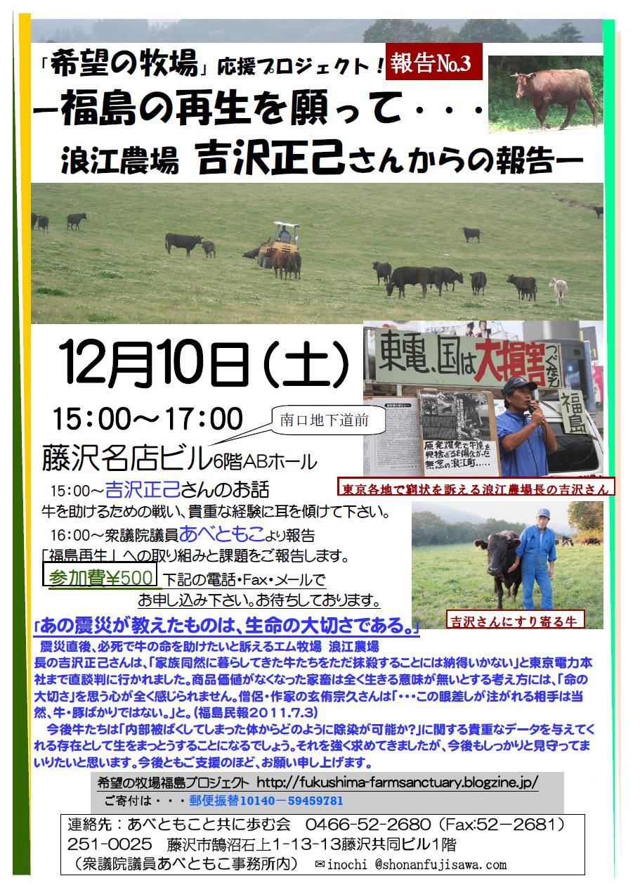 希望の牧場報告会_a0127342_18271216.jpg