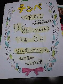 元気市で、「テンペ」 試食販売しま〜す_f0071456_22542750.jpg