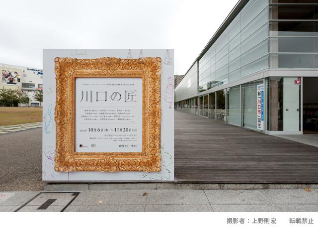 立像「福招きクロッチ」、アートギャラリーに展示される_f0193056_14581935.jpg