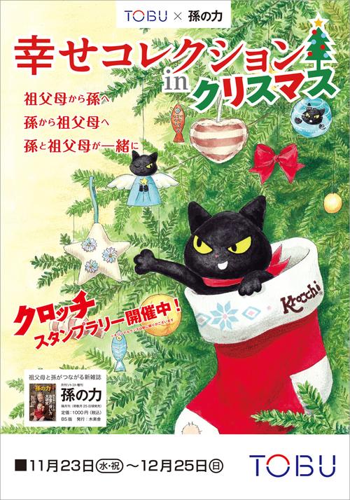 東武百貨店クリスマスイベントにぜひお越しください!_f0193056_1540258.jpg