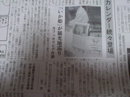 函館新聞記事_b0106766_22573120.jpg