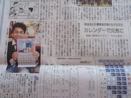 北海道新聞記事_b0106766_22584313.jpg