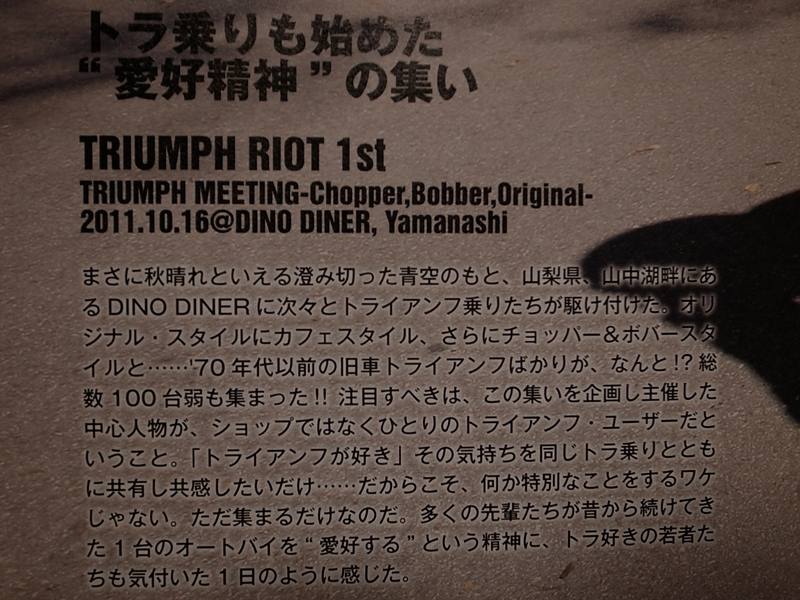 TRIUMPH RIOT 1st ON BOOK!!_c0227366_17352569.jpg