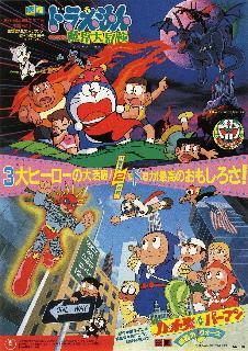 『忍者ハットリくん+パーマン/超能力ウォーズ』(1984)_e0033570_2321632.jpg