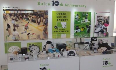 【記念】 Suica10周年_b0000480_7503194.jpg