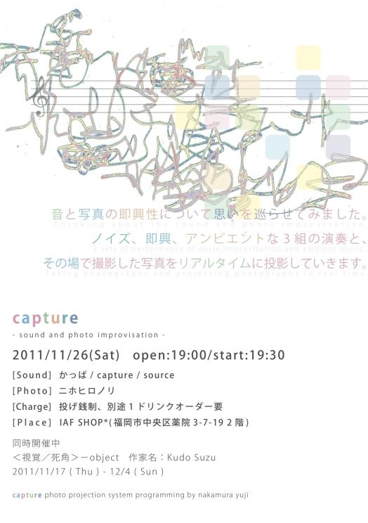 capture;sound and photo improvisation_f0190988_0524070.jpg