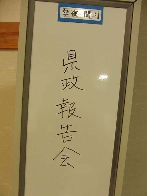 鈴木すみよし県議会議員の今泉地区県政報告会_f0141310_7334088.jpg