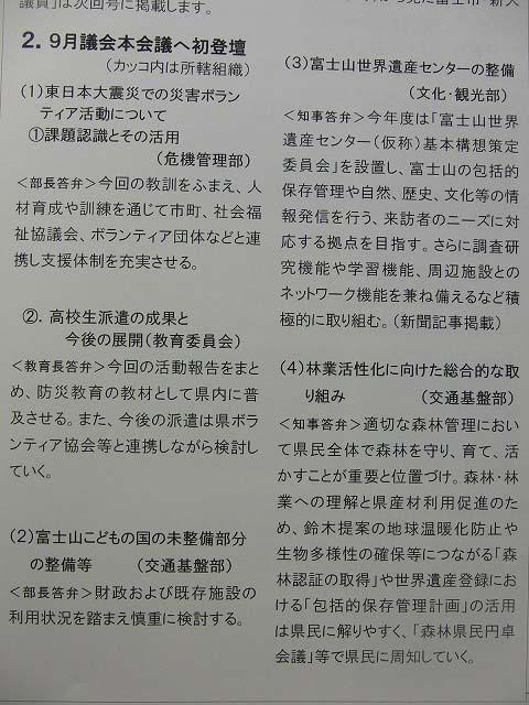鈴木すみよし県議会議員の今泉地区県政報告会_f0141310_7343824.jpg