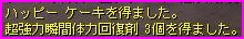 b0062614_2321287.jpg