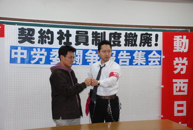 中労委闘争報告集会はじまる!_d0155415_16203497.jpg