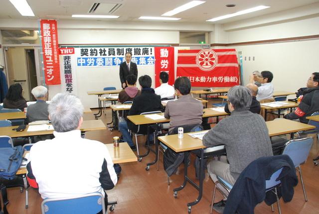 中労委闘争報告集会はじまる!_d0155415_162042100.jpg