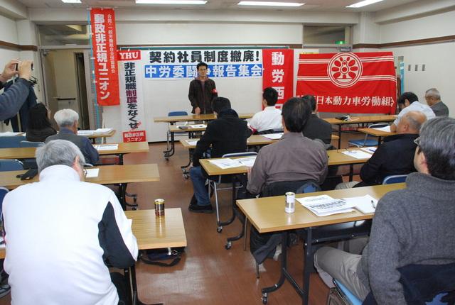中労委闘争報告集会はじまる!_d0155415_16204674.jpg