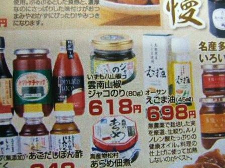 三浦屋「島根の味自慢フェア」~ジャコのり_c0220321_17502516.jpg