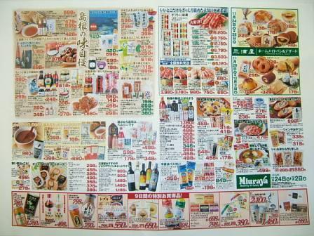 三浦屋「島根の味自慢フェア」~ジャコのり_c0220321_1750643.jpg