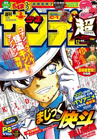 サンデー超12月号「まじっく快斗」本日発売!!_f0233625_20594161.jpg