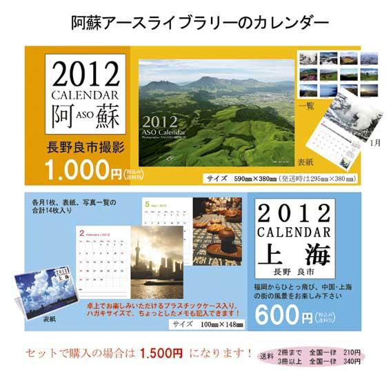 阿蘇のカレンダー♪_a0114743_1030867.jpg