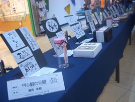 デザイン書道教室 / 【作品展】 2011-11-23_c0141944_23461951.jpg