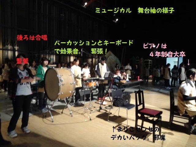 ミュージカル音響_d0165645_8433641.jpg