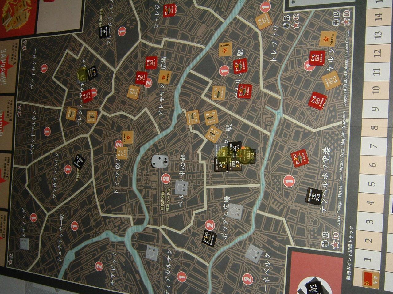 発掘2008.2.29対戦写真(CMJ誌79付録)ベルリン市街戦 その1_b0173672_1217271.jpg