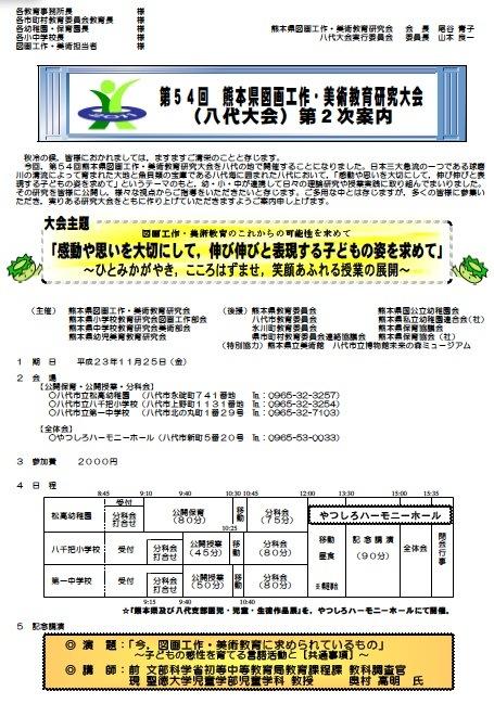 第54回熊本県図画工作・美術教育研究大会_c0052304_22405470.jpg