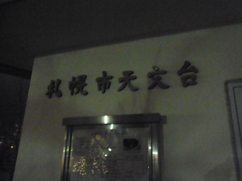ひさびさの中島公園界隈_c0025115_033910.jpg