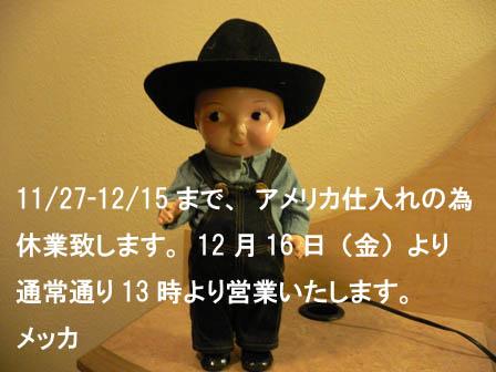 ☆アメリカ出張のお知らせ☆_c0144020_16174269.jpg