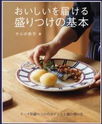 素敵な料理本_c0213220_2356939.jpg