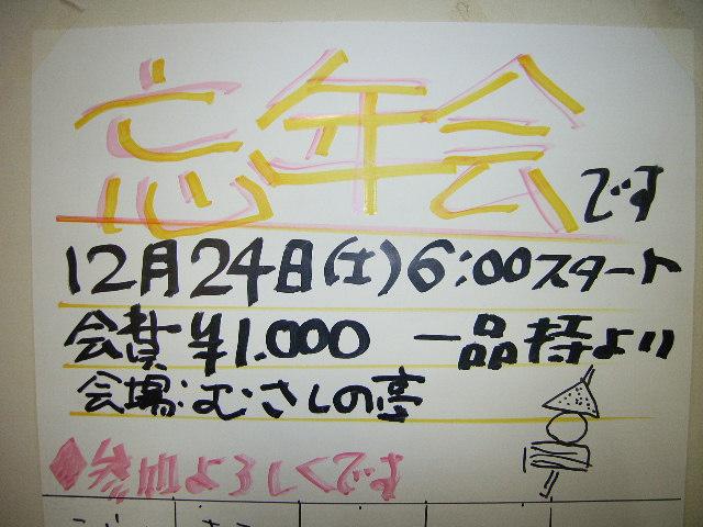 CRF(冷却還元)の窯が出ました!&忘年会のお知らせ☆_e0046128_1048136.jpg