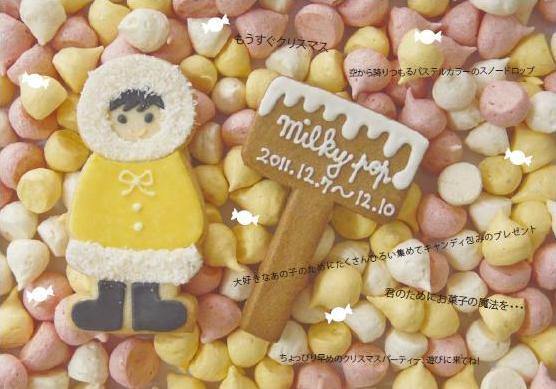 milky pop展_c0120342_11472977.jpg