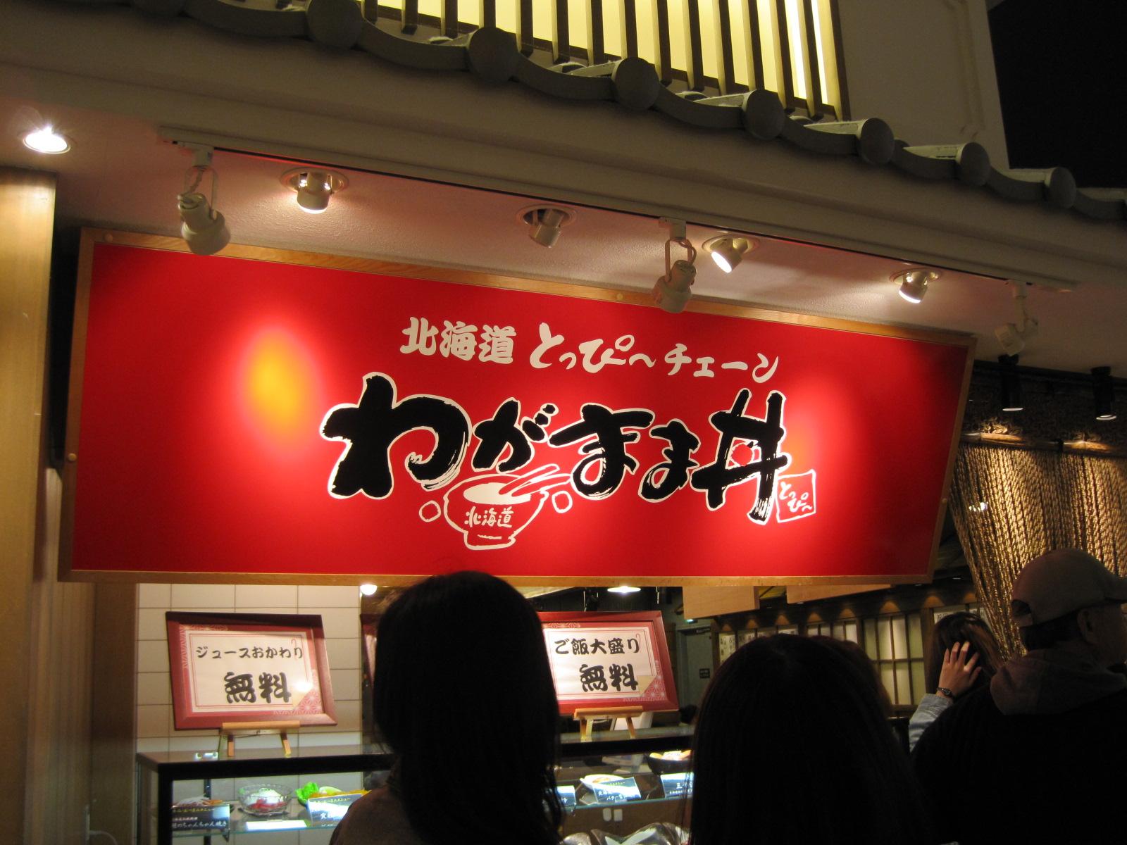 越谷レイクタウン~IKEA新三郷店_f0236260_1114109.jpg