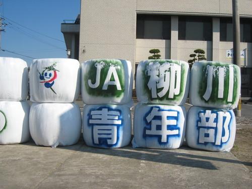 JA柳川青年部_f0236594_12573248.jpg