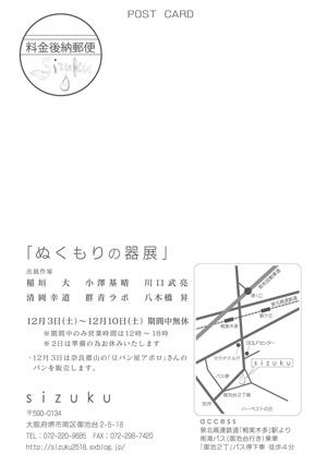 「ぬくもりの器展」2011/12/3〜12/10_e0205196_1258287.jpg