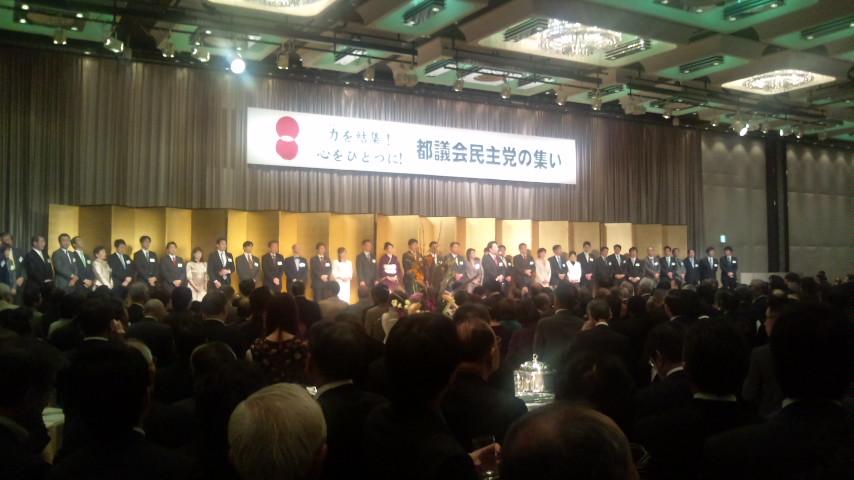 都議会民主党の集い_c0092197_22493281.jpg