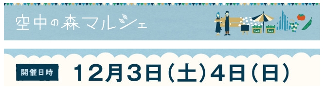 『ダークルーム会員展・空中の森マルシェ』参加_b0053900_22284871.jpg