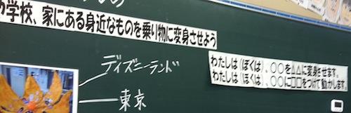 図工県大会授業ー小3ふしぎな乗り物_c0052304_9371978.jpg