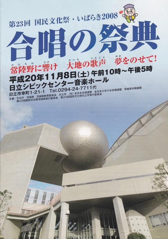 国民文化祭・いばらき_c0125004_2354038.jpg