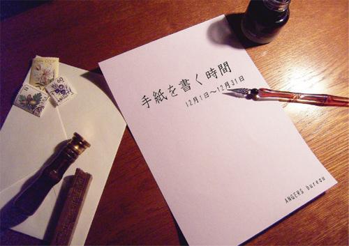 《上野店》手紙を書きたくなる道具_a0154009_14141937.jpg