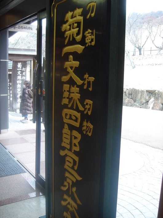 にほんの技 -菊一文殊四郎包永- Kikuichi Cutlery_c0138928_20151919.jpg