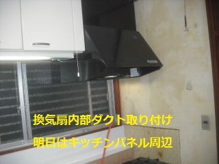 リフォーム14日目_f0031037_1910774.jpg