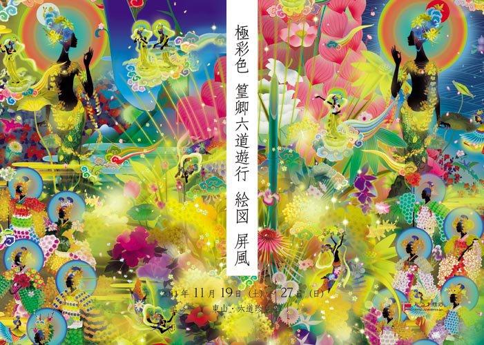 屏風 極彩色 篁卿六道遊行絵図_e0170538_11224962.jpg