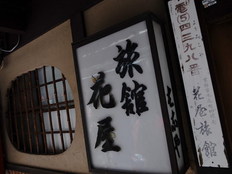 おっさんたちの京都散策オフ会..._f0152550_10135831.jpg
