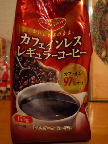 カフェインレス レギュラーコーヒー_d0029066_13441923.jpg